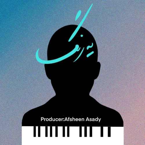 دانلود موزیک جدید یه رنگ از افشین اسدی