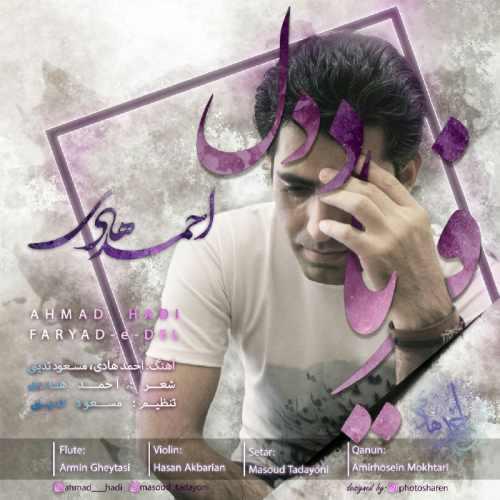 دانلود موزیک جدید فریاد دل از احمد هادی