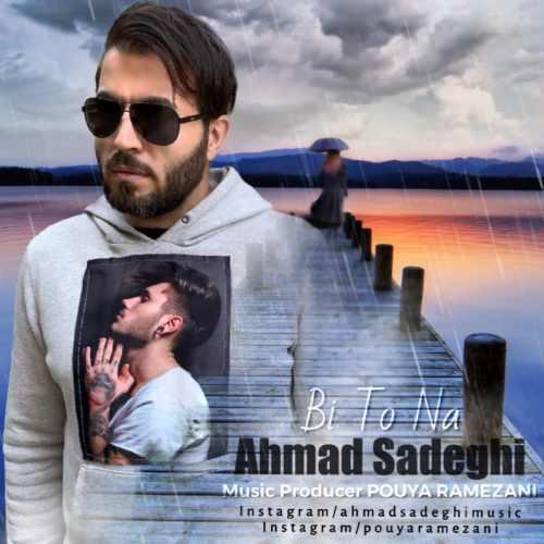 دانلود موزیک جدید بی تو نه از احمد صادقی