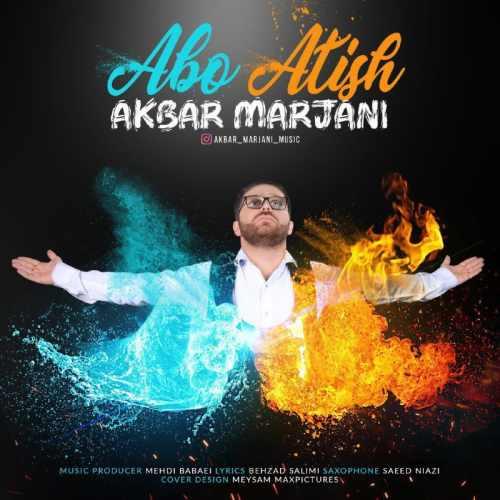 دانلود موزیک جدید آب و اتیش از اکبر مرجانی
