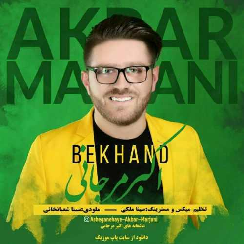 دانلود موزیک جدید بخند از اکبر مرجانی