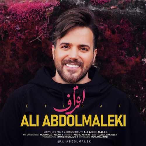 دانلود موزیک جدید اعتراف از علی عبدالمالکی