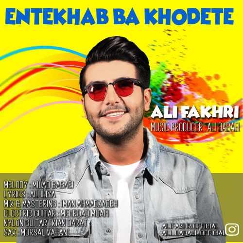 دانلود موزیک جدید انتخاب با خودته از علی فخری