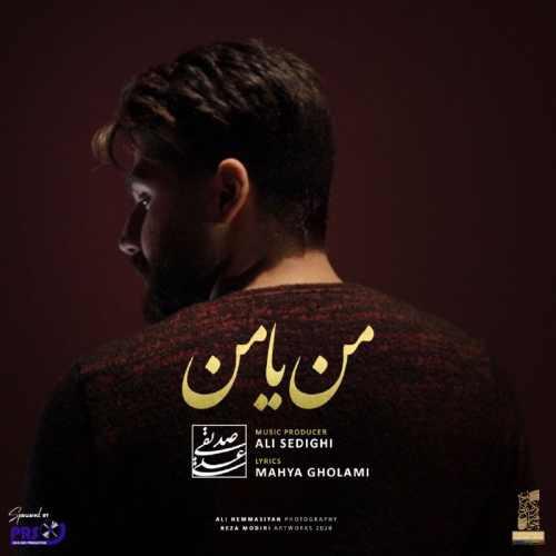 دانلود موزیک جدید من یا من از علی صدیقی
