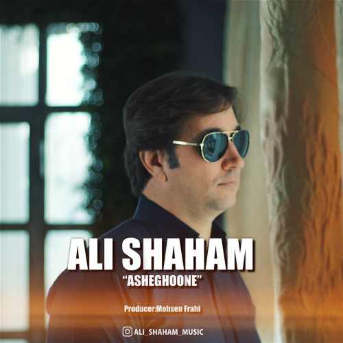 دانلود موزیک جدید عاشقونه از علی شهام