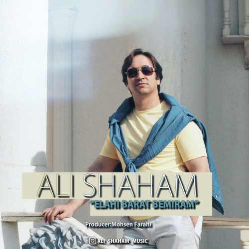 دانلود موزیک جدید الهی برات بمیرم از علی شهام