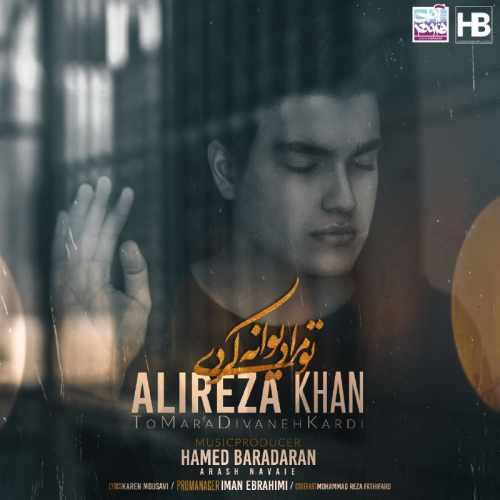 دانلود موزیک جدید تو مرا دیوانه کردی از علیرضا خان