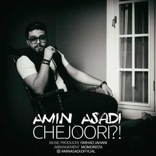 دانلود موزیک جدید چجوری از امین اسدی