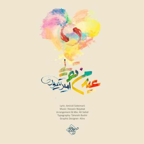 دانلود موزیک جدید عید من تویی از امیر تیموری