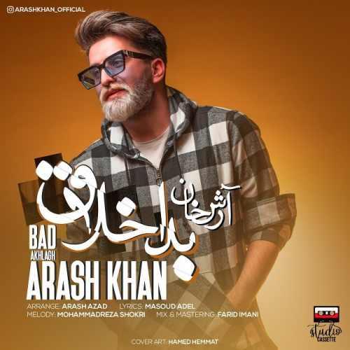 دانلود موزیک جدید بد اخلاق از آرش خان