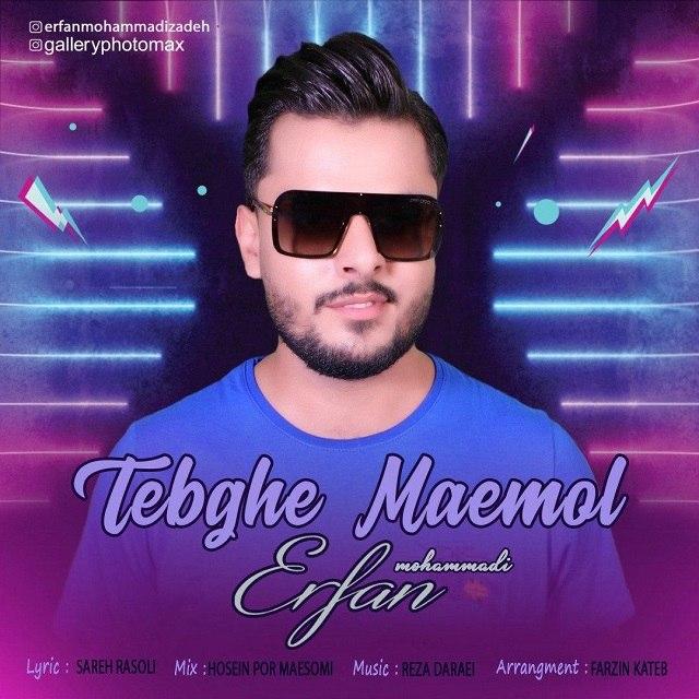 دانلود موزیک جدید طبق معمول از عرفان محمدی