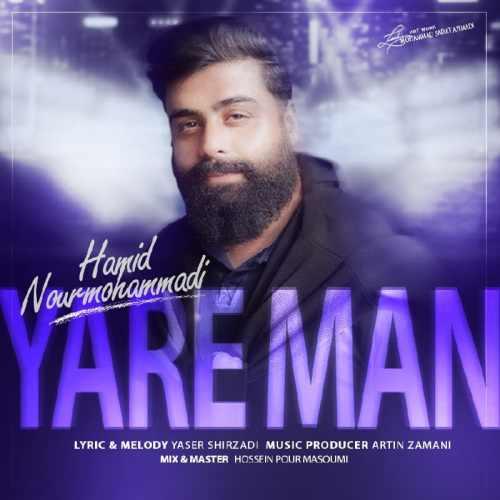 دانلود موزیک جدید یار من از حمید نورمحمدی