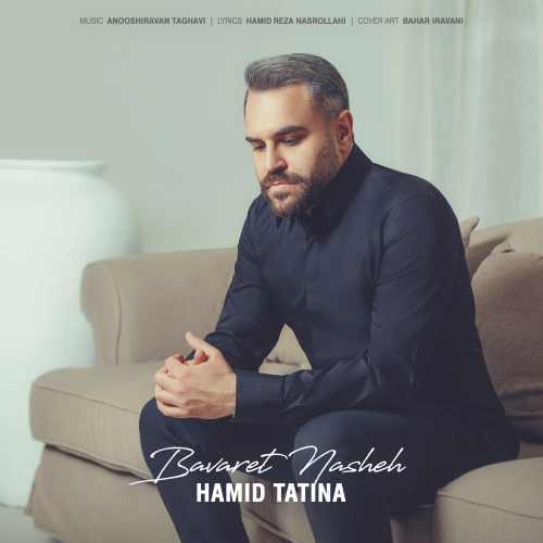 دانلود موزیک جدید باورت نشه از حمید تاتینا