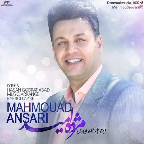 دانلود موزیک جدید مژده ی امید از محمود انصاری