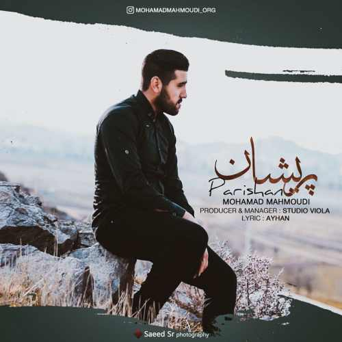دانلود موزیک جدید پریشان از محمد محمودی