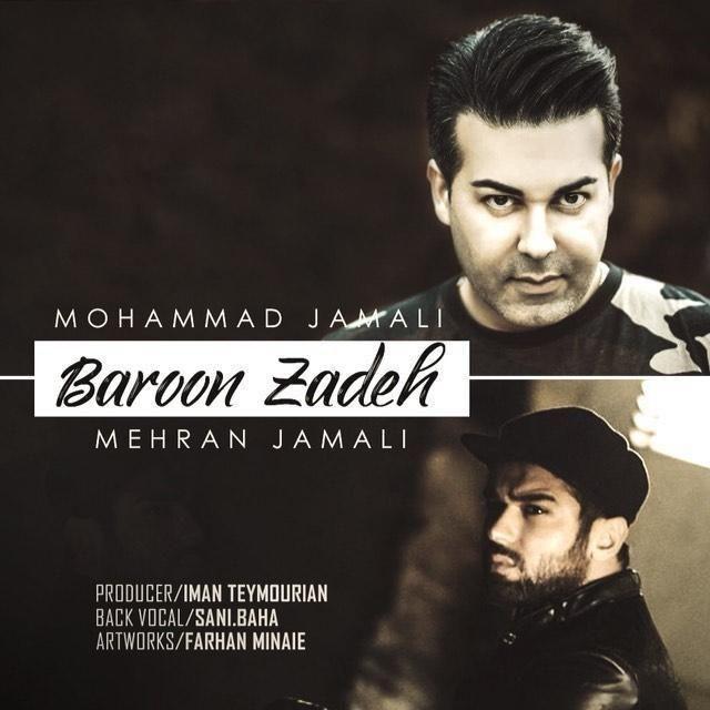 دانلود موزیک جدید بارون زده از محمد و مهران جمالی