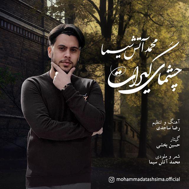 دانلود موزیک جدید چشمای گیرات از محمد آتش سیما