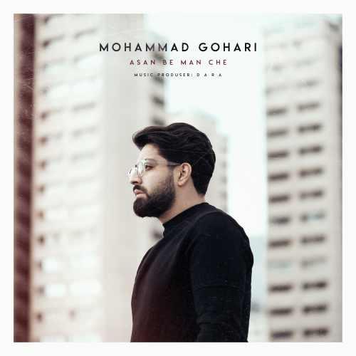 دانلود موزیک جدید اصن به من چه از محمد گوهری