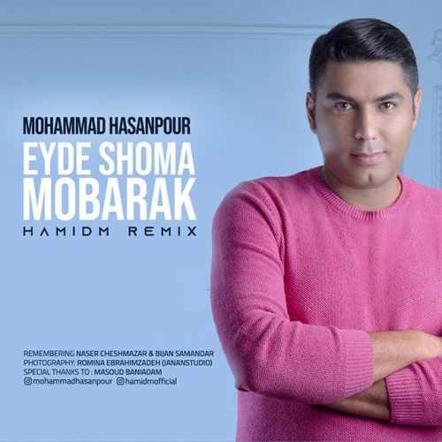 دانلود موزیک جدید عید شما مبارک از محمد حسن پور