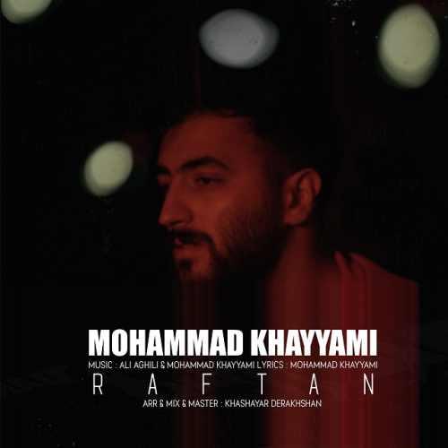 دانلود موزیک جدید رفتن از محمد خیامی