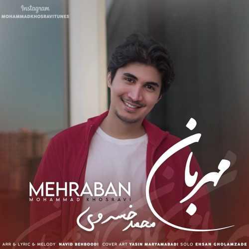 دانلود موزیک جدید مهربان از محمد خسروی
