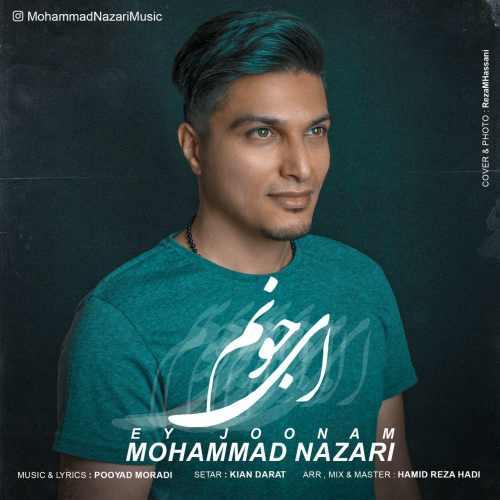 دانلود موزیک جدید ای جونم از محمد نظری