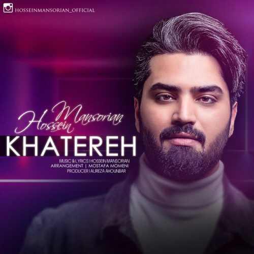 دانلود موزیک جدید خاطره از حسین منصوریان