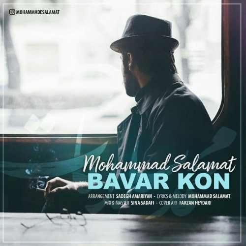 دانلود موزیک جدید باور کن از محمد سلامات