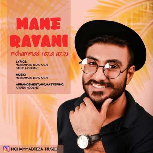 دانلود موزیک جدید منه روانی از محمدرضا عزیزی