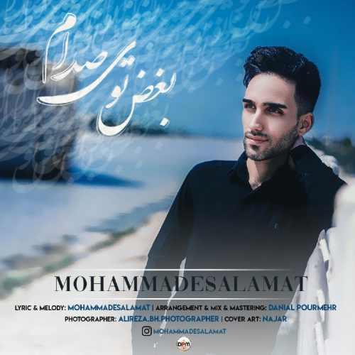 دانلود موزیک جدید بغض توی صدام از محمد سلامات