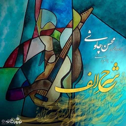 دانلود موزیک جدید شرح الف از محسن چاوشی