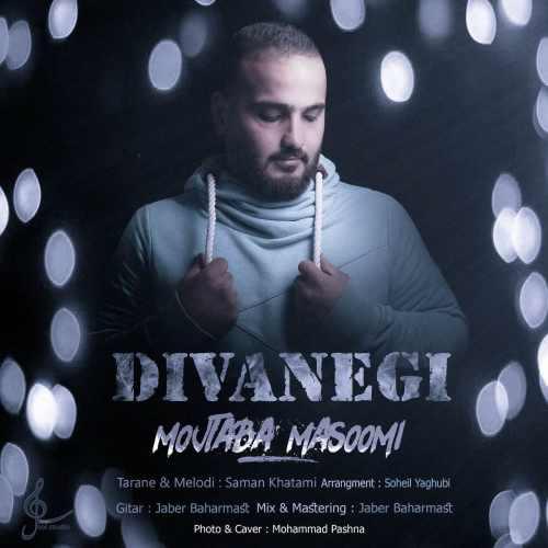 دانلود موزیک جدید دیوانگی از مجتبی معصومی