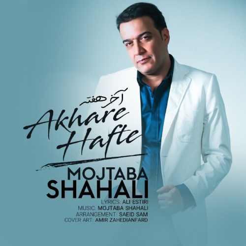 دانلود موزیک جدید آخر هفته از مجتبی شاه علی