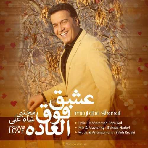 دانلود موزیک جدید عشق فوق العاده از مجتبی شاه علی