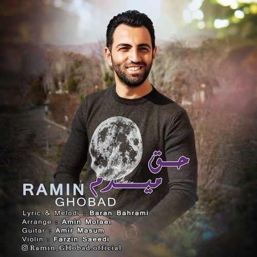 دانلود موزیک جدید حق میدم از رامین قباد