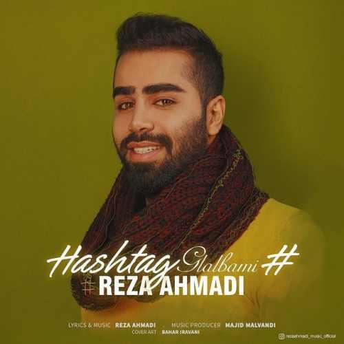 دانلود موزیک جدید هشتگ قلبمی از رضا احمدی