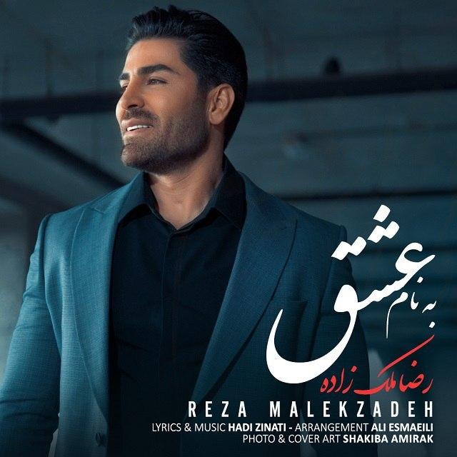دانلود موزیک جدید به نام عشق از رضا ملک زاده