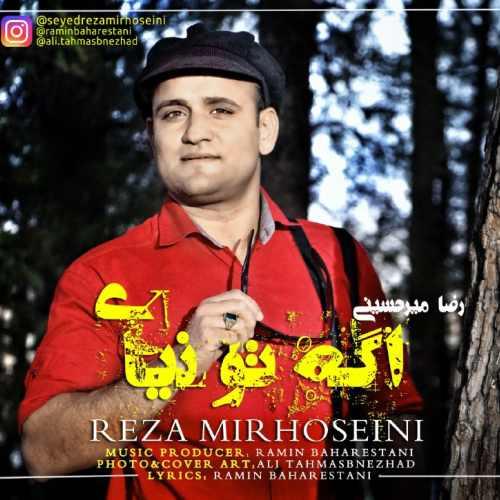 دانلود موزیک جدید اگه تو نیای از رضا میرحسینی