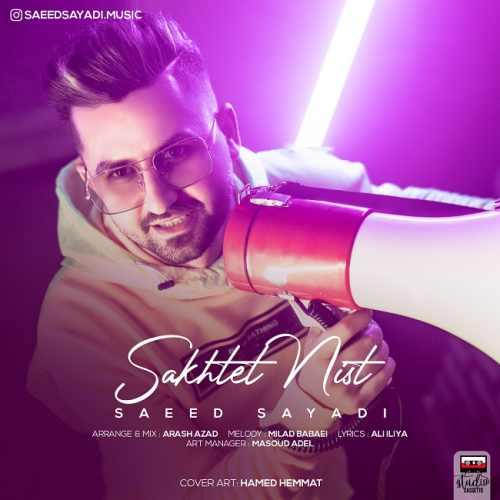 دانلود موزیک جدید سختت نیست از سعید صیادی