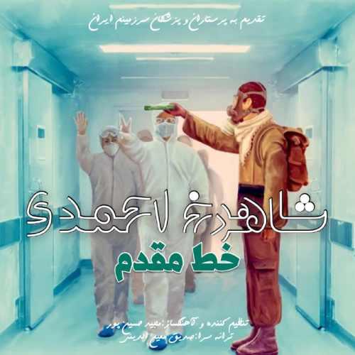 دانلود موزیک جدید خط مقدم از شاهرخ احمدی