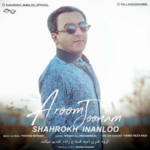 دانلود موزیک جدید آروم جونم از شاهرخ اینانلو