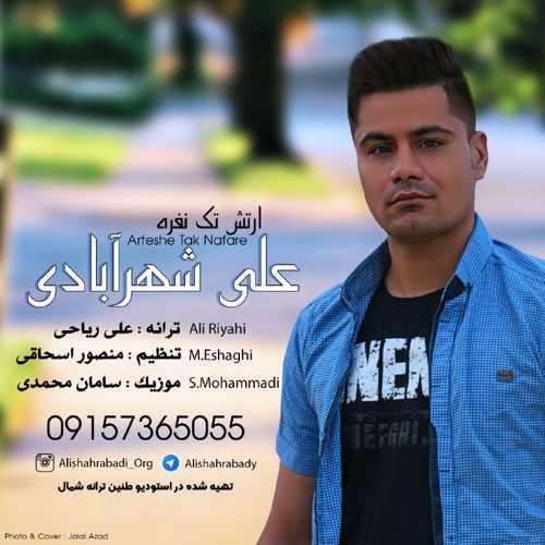 دانلود موزیک جدید ارتش تک نفره از علی شهرآبادی