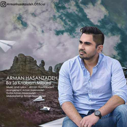 دانلود موزیک جدید با تو خوابم میبره از آرمان حسن زاده
