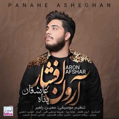 دانلود موزیک جدید پناه عاشقان از آرون افشار