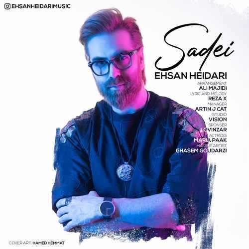 دانلود موزیک جدید ساده ای از احسان حیدری