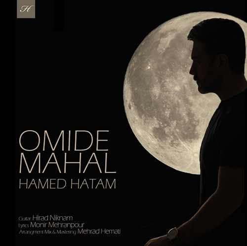 دانلود موزیک جدید امید محال از حامد حاتم