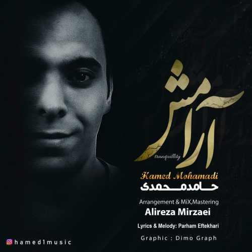 دانلود موزیک جدید آرامش از حامد محمدی