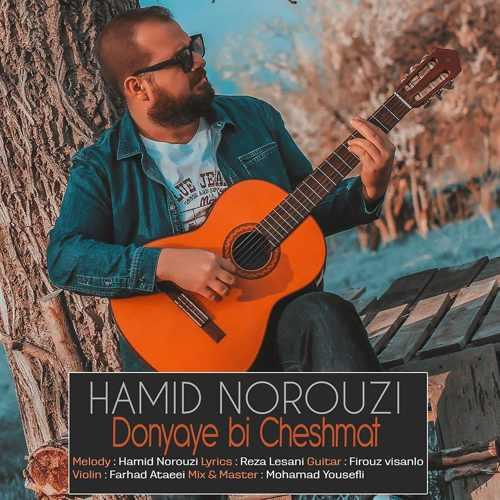 دانلود موزیک جدید دنیای بی چشمات از حمید نوروزی