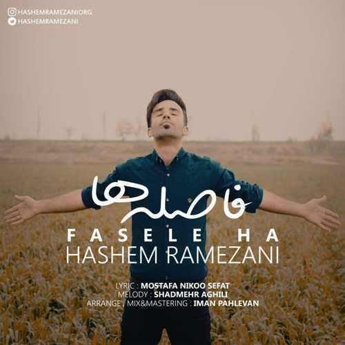 دانلود موزیک جدید فاصله ها از هاشم رمضانی