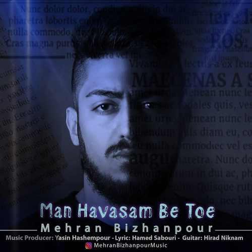 دانلود موزیک جدید من حواسم به توئه از مهران بیژن پور